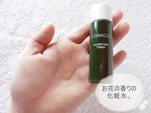 オラクル化粧水は植物エキスたっぷりの心地よい化粧水でした。
