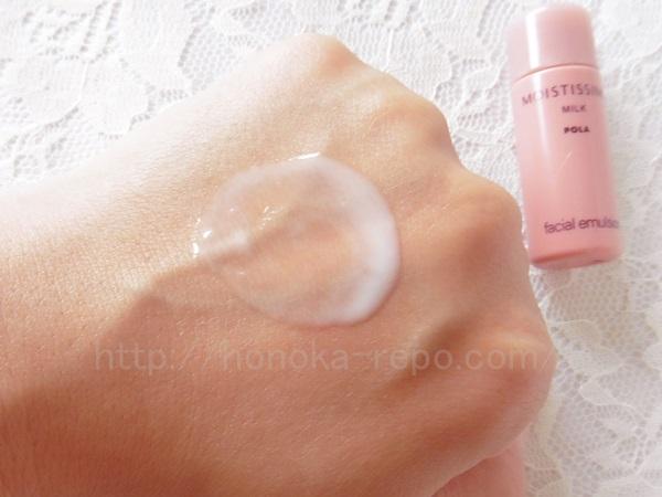 ポーラモイスティシモ乳液の質感報告。