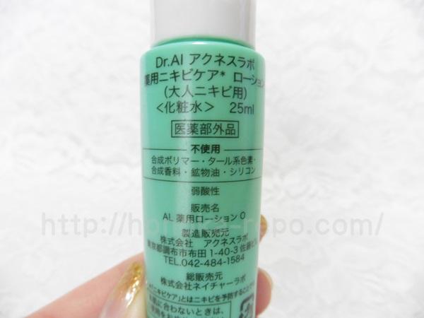 薬用ニキビケア基礎化粧品アクネスラボの化粧水を使ってみた結果報告。