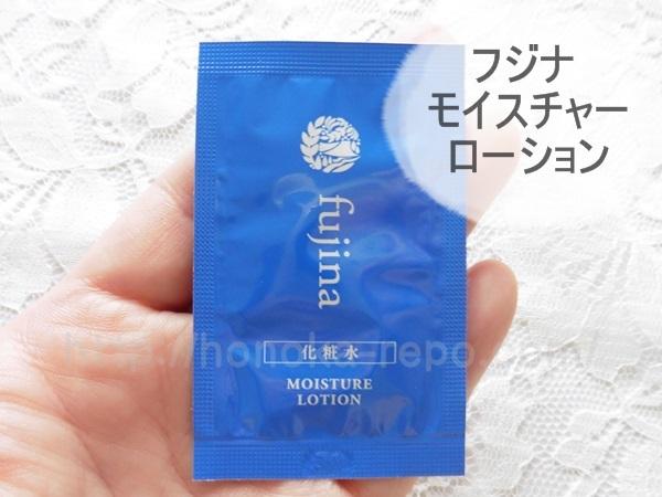 カセットコンロのイワタニから生まれたフジナ化粧水。使って見たので写真つきで口コミ報告していきます。