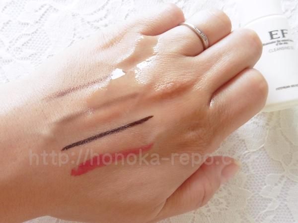 EFスキンケアクレンジングオイルの化粧落としを確認していきます。