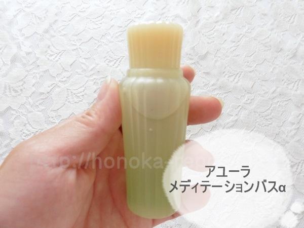 乾燥性敏感肌のためのスキンケアセットに入っていたアユーラ メディテーションバスαはこんな感じ。